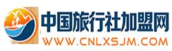 中国旅行社加盟网