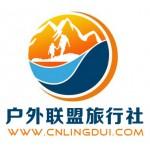 户外联盟国际旅行社招收优秀户外挂靠加盟