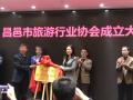 热烈庆贺户外联盟国际旅行社获昌邑市旅游行业协会副会长单位称号